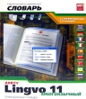 ABBYY Lingvo 11 электронный многоязычный словарь (RETAIL-BOX) CD-ROM, 2005 г Издатель: ABBYY; Разработчик: ABBYY коробка RETAIL BOX Что делать, если программа не запускается? инфо 2404d.