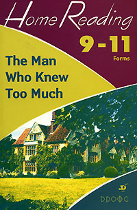 The Man Who Knew Too Much 9-11 Forms Серия: Домашнее чтение инфо 6501d.